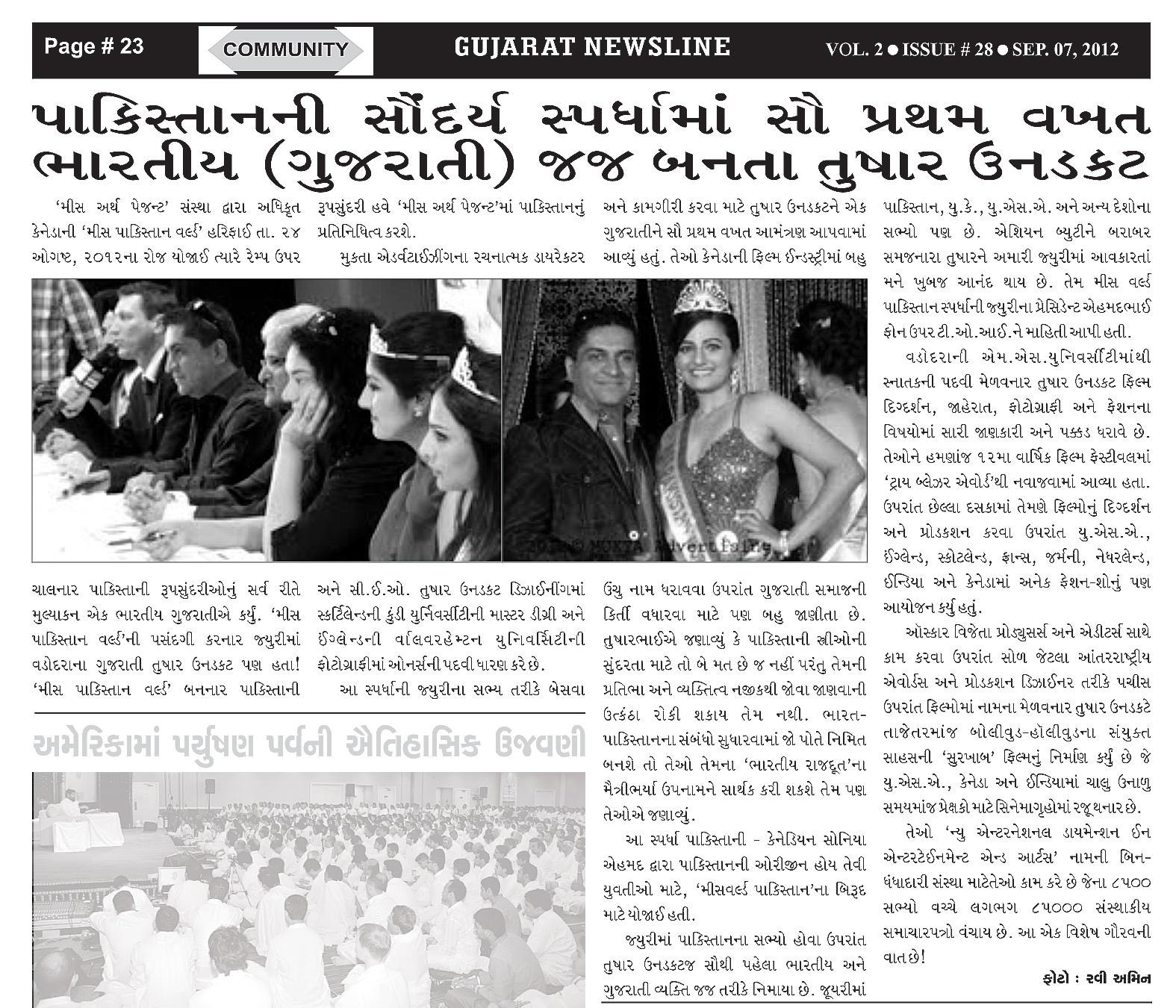 2012_news_guj_newsline_mspakworld